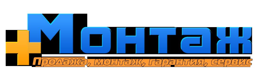Монтаж Плюс