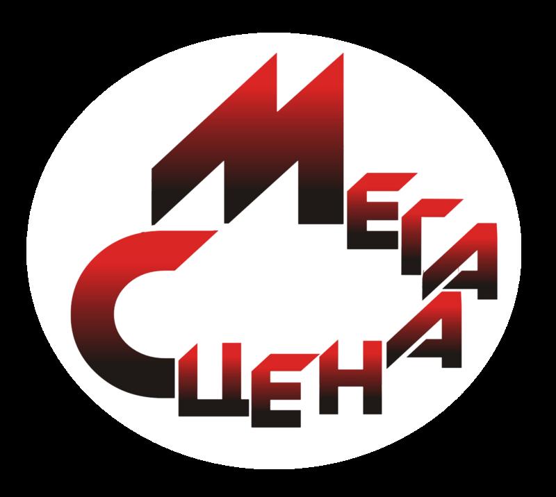 МЕГАСЦЕНА ООО